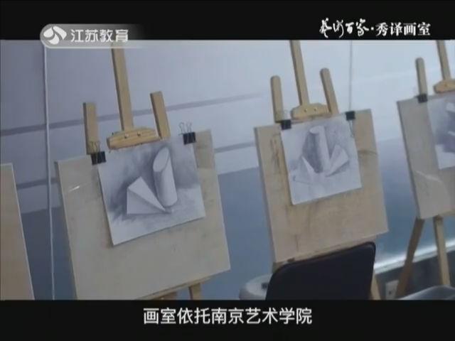 艺术百家·秀译画室