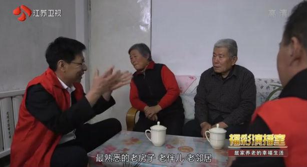 福彩演播室:居家养老的幸福生活