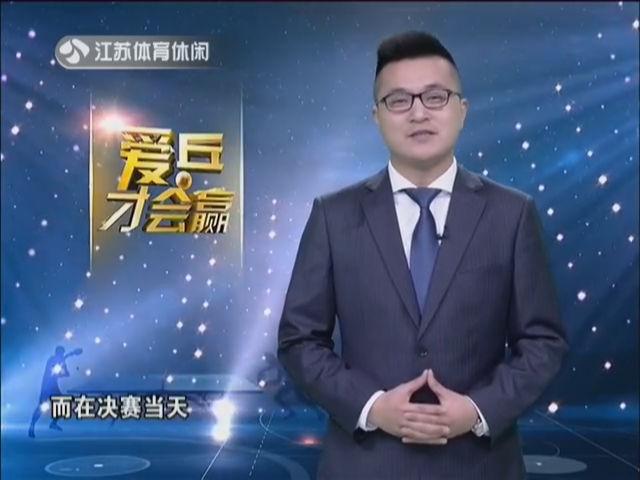 爱乒才会赢 20171102