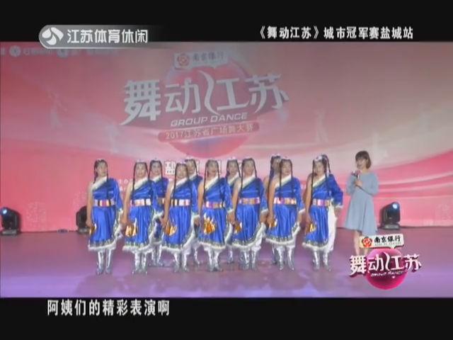 舞动江苏 20171211