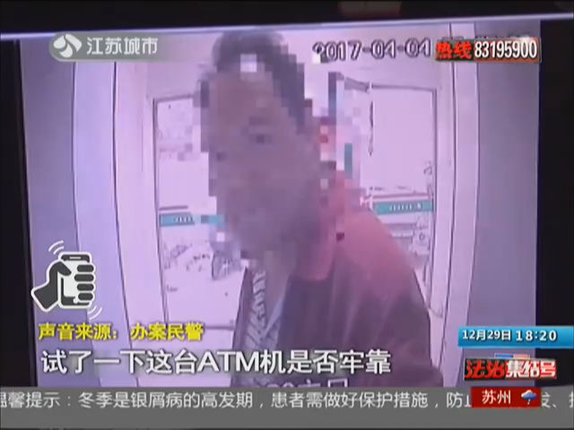 男子怒砸取款机 竟因侵犯肖像权