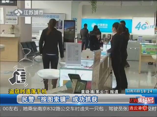 """盗窃时遗落手机 民警""""按图索骥""""成功抓获"""