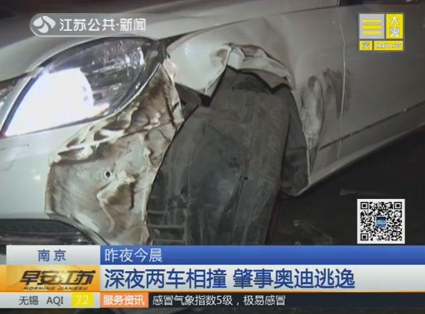 南京 深夜两车相撞 肇事奥迪逃逸