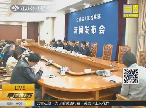 江苏省检通报追逃及查办职务犯罪情况 2016年以来抓获49人 目前仍有53人在逃