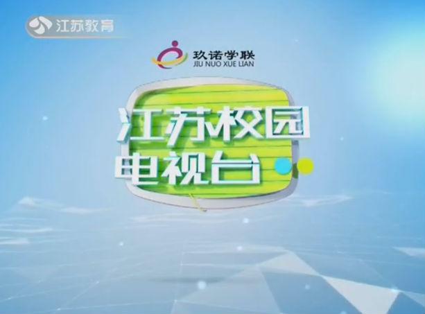 江苏校园电视台 20170528