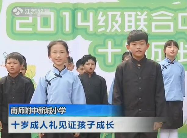 南师附中新城小学 十岁成人礼见证孩子成长
