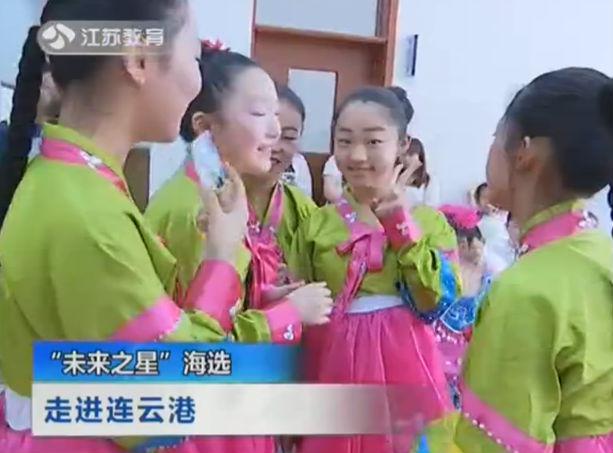 """""""未来之星""""海选 走进连云港"""