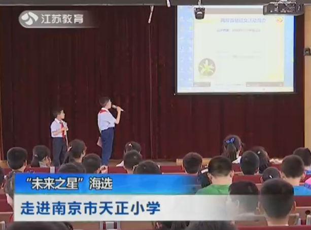 """""""未来之星""""海选 走进南京市天正小学"""