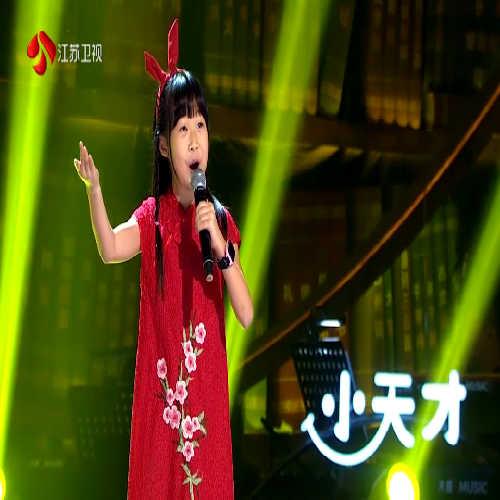 徐贝涵唱《我爱你中国》传承国粹精华