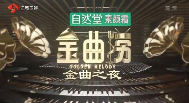 金曲捞 20170630 高清完整视频