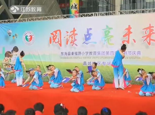 东海县幸福路小学 阅读照亮未来