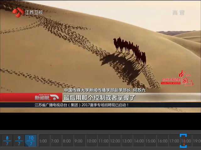 《你所不知道的中国》引发热议 中国观众:厉害了 我的国