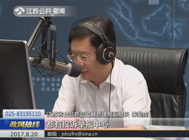 江苏省食品药品监督管理局副局长朱勤虎走进电台《政风热线》