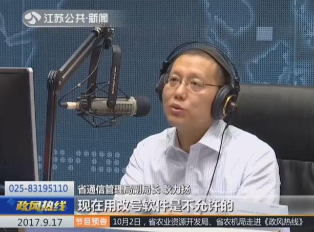 江苏省通信管理局副局长耿力扬走进电台《政风热线》