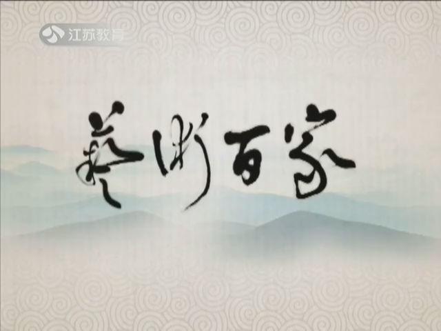 艺术百家·钱汉璞