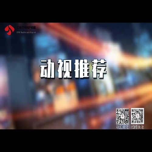 江苏动视房产报道---20180110期