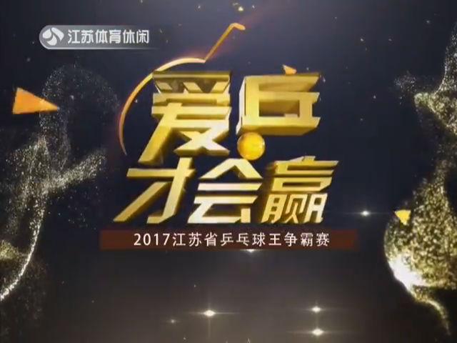 爱乒才会赢 20171112