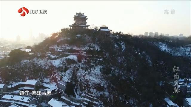 江南文脉 题金陵渡