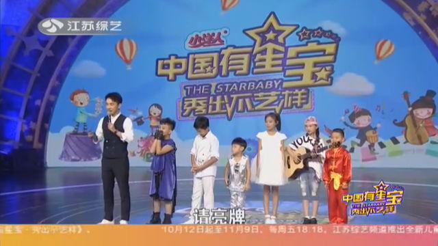 """小洋人中国有星宝之秀出不""""艺""""样 20181019"""