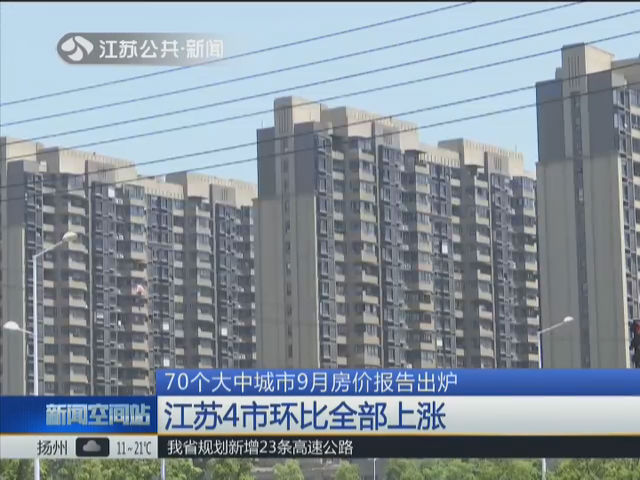 70个大中城市9月房价报告出炉 江苏4市环比全部上涨