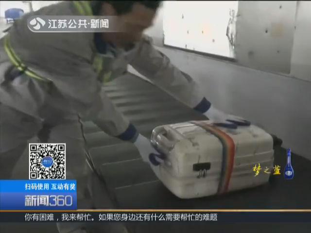 南京机场推出行李分拣可视化服务 行李搬运实时可见 行李摆放也有要求