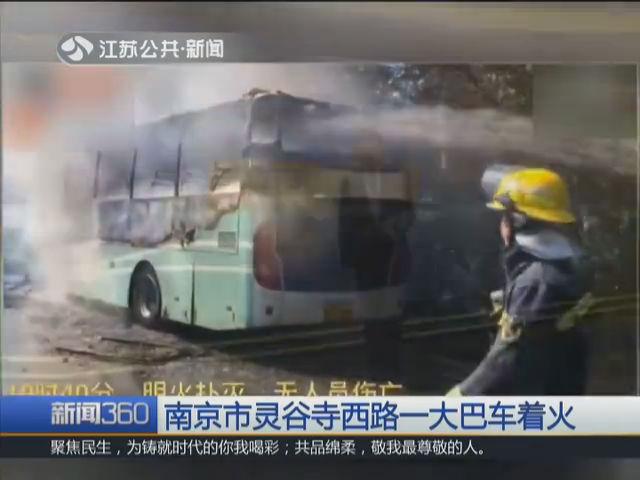 南京市灵谷寺西路一大巴车着火