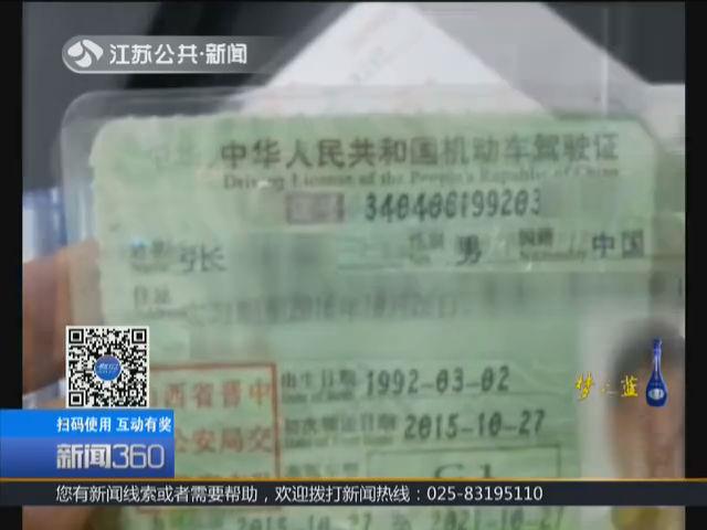镇江:无证驾驶上高速 千元网购假证被查