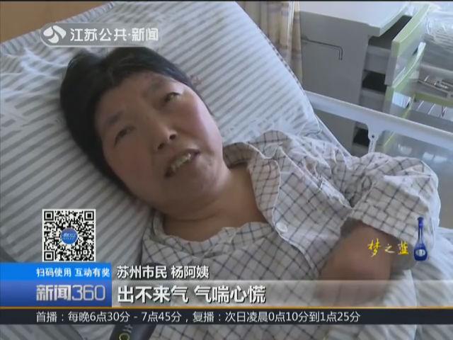 苏州:突发呼吸困难紧急送医 罪魁祸首竟是小豚鼠?