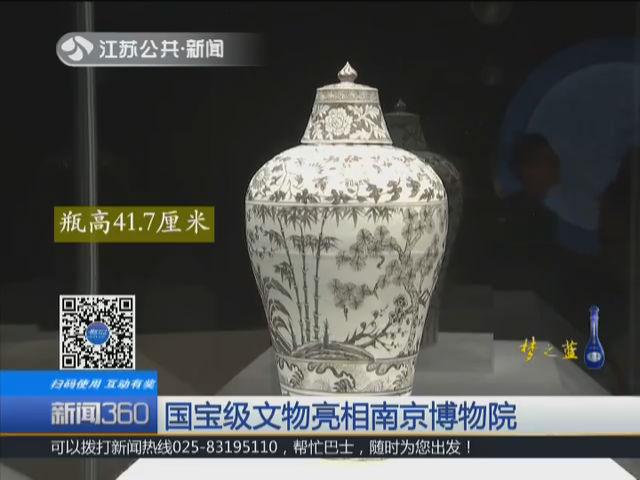 国宝级文物亮相南京博物院