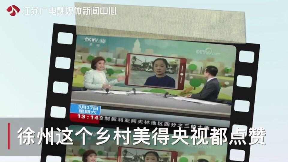 《黄金时间》里的徐州高党社区 美得央视都点赞