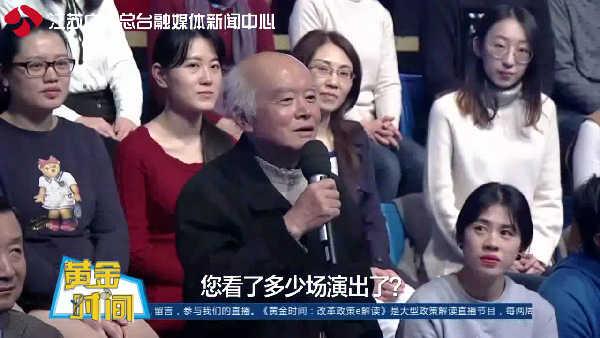 南京最文艺爷爷:一年看演出近200场!《黄金时间》详解买票省钱秘诀!