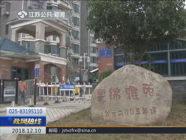 记者调查 南京雯锦雅苑小区车库为何13年未完工?