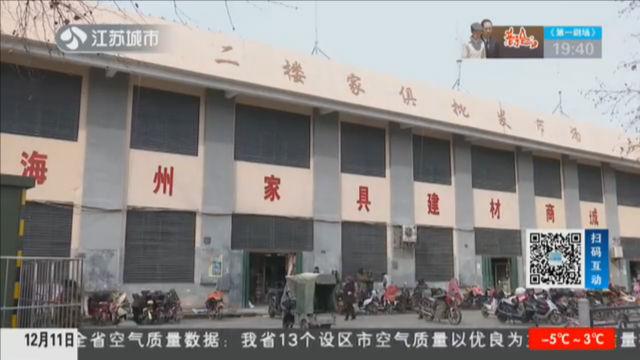 每周看质量 江苏省级督办的消防隐患何时能解决?