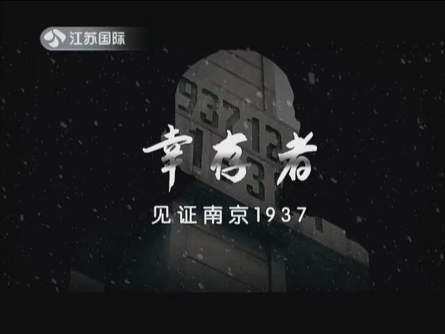 幸存者 见证南京1937