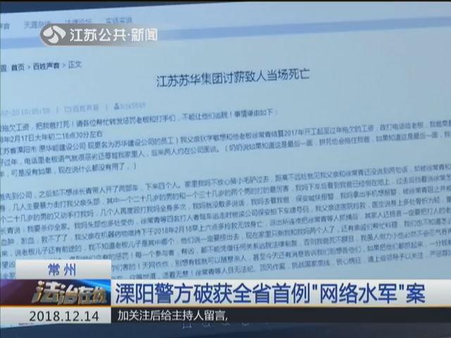 """常州 溧阳警方破获江苏省首例""""网络水军""""案"""