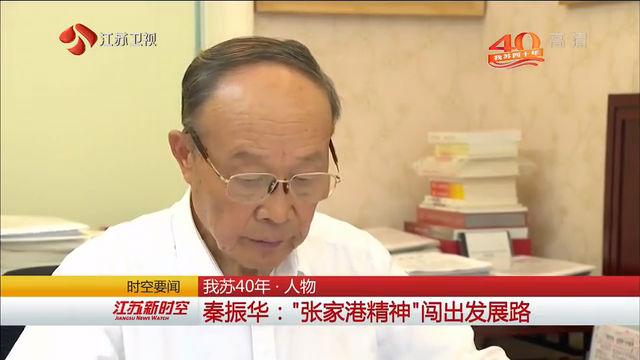 """我苏40年·人物 秦振华:""""张家港精神""""闯出发展路"""