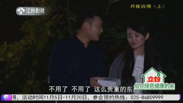 月夜诉情(上)