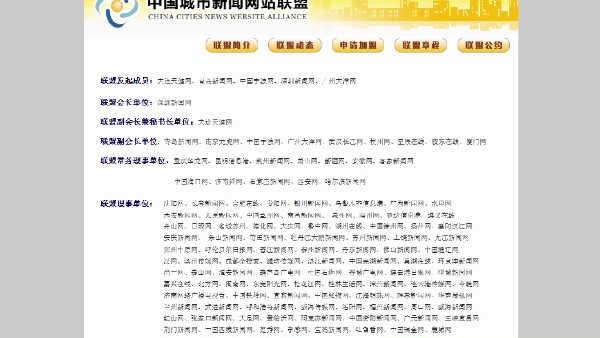 """""""文明办网""""创建先进单位——中国徐州网"""