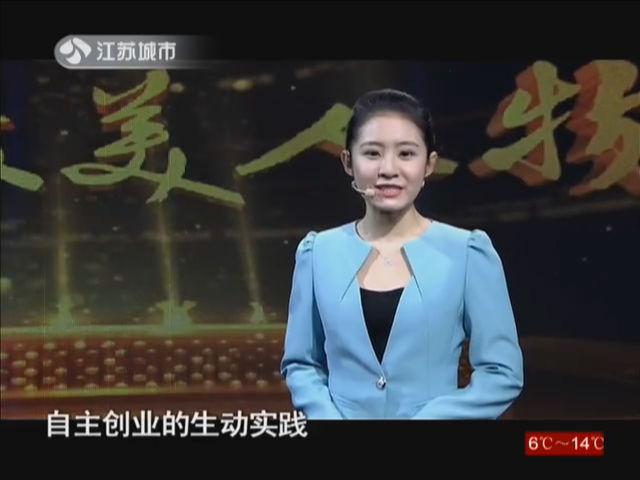 江苏最美人物——春节特别节目