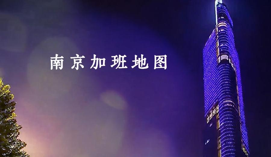 """南京""""加班狗""""聚集区"""