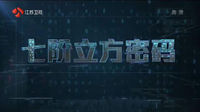 杨易VS刘宇:七阶立方密码