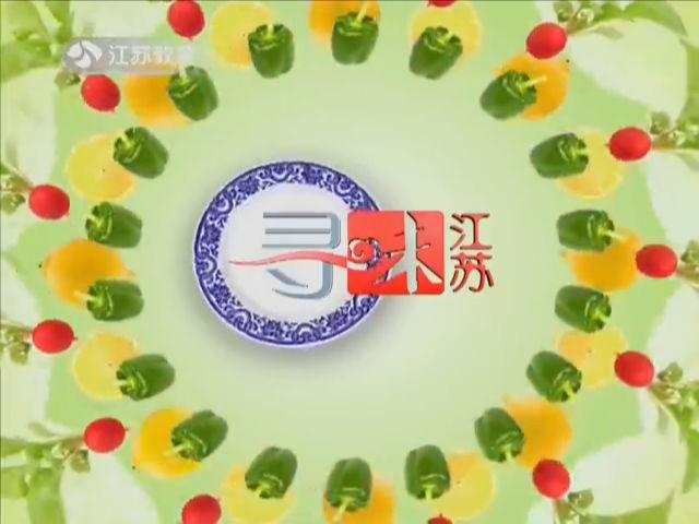 寻味江苏 20180311