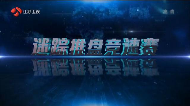 张梦南VS杨英豪:挑战项目迷踪推盘竞速赛