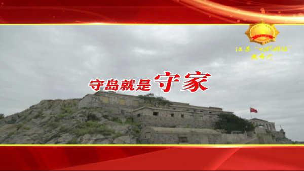 """江苏""""时代楷模""""王继才、王仕花"""