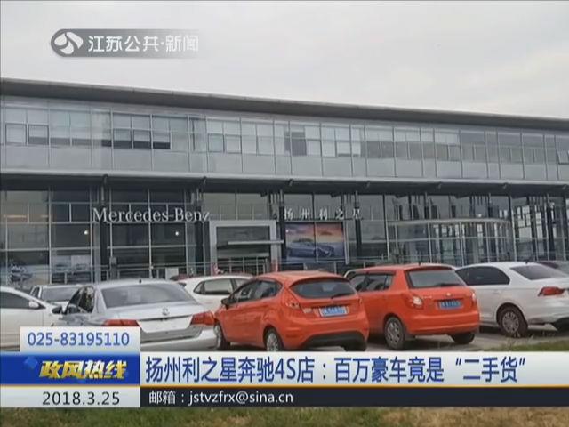 """扬州利之星奔驰4S店:百万豪车竟是""""二手货"""""""