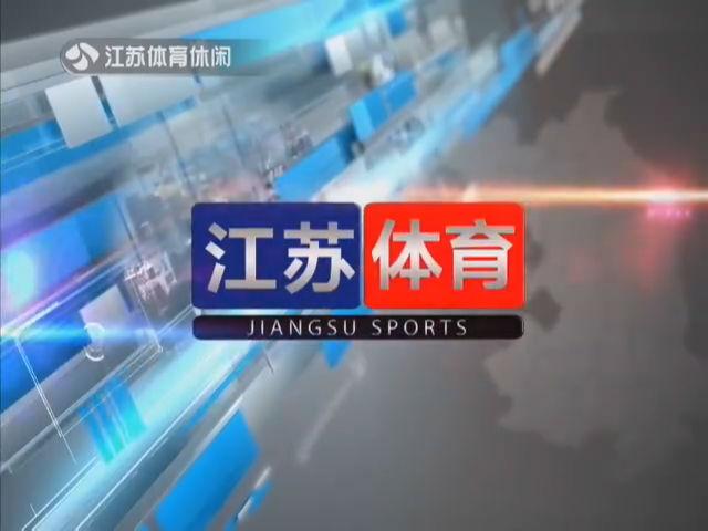 江苏体育 20180430