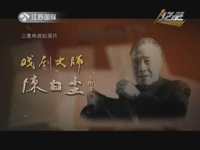 戏剧大师陈白尘——第一集 左联大旗下的小卒