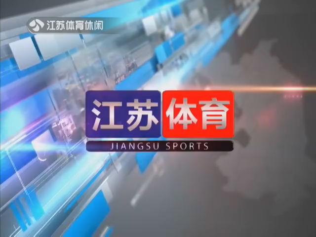 江苏体育 20180521
