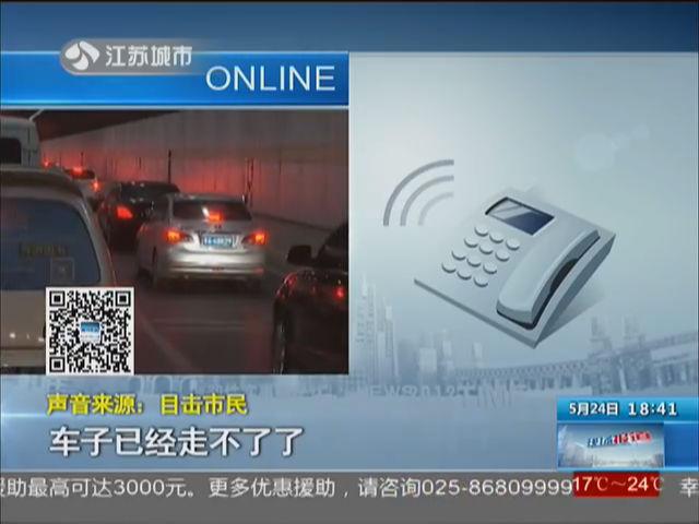 南京扬子江隧道北线因渗漏临时封闭
