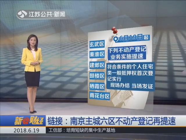 链接:南京主城六区不动产登记再提速